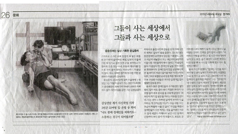 한겨레신문